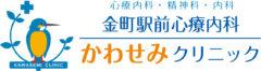 金町駅前心療内科かわせみクリニックの公式ブログ
